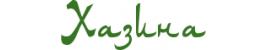 Интернет-магазин восточных товаров Хазина