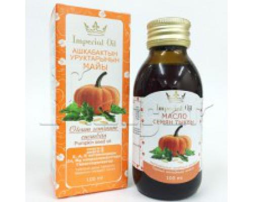 Масло семян тыквы (Imperial Oil) 100мл