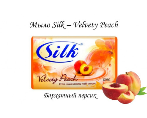 Мыло Silk - Velvety Peach (Бархатный Персик) 125гр ОАЭ