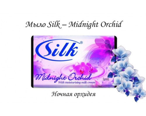 Мыло Silk - Midnight Orchid (Полуночная Орхидея) 125гр ОАЭ